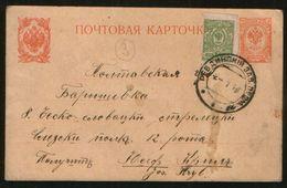 Russia 1918 Stationery Pc Revdinsky Factory Perm Reg., Addressed To The Czech Legion (Baryshevka Poltava Reg.)