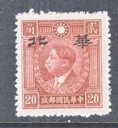 JAPANESE OCCUPATION NORTH CHINA  8 N 76   * - 1941-45 Northern China