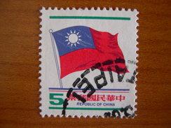 Formose Obl N° 1199 - 1945-... Republik China