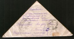 Russia USSR 1947 Triangle Letter Pskov, Porto, To Pay, Pay Extra