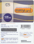ARMENIA - ArmenTel Prepaid Card 10000 AMD, Tirage 35000, Exp.date 30/10/04, Sample - Armenia