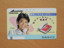 Japon Japan Free Front Bar Balken Phonecard - Hayami Yu / 110-869 / Women Frau Femme / - Japan