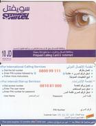 JORDAN - Girl, Swiftel Calling & Internet Prepaid Card 10 JD, Tirage 2000, Sample