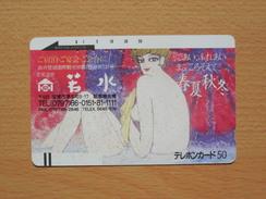 Japon Japan Free Front Bar Balken Phonecard - Women / 110-622 / - Japan