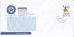 Macedonia Letter.motive Stamp 2009 The 100th Anniversary Of Football In Macedonia.sport. - Macedonia