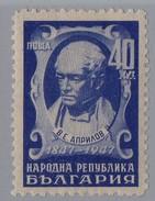 PIA - BULGARIA - 1947-48 : Centenario Della Morte Dello Storico V.E. Aprilov  - (Yv  549) - 1945-59 Repubblica Popolare