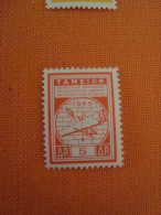 Greece Old Fiscal Revenue Stamp Mint - Fiscaux