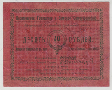 RUSSIA.KASIMOV.CITY AND TERRITORIAL SELF-GOVERNMENT.10 RUBLES.1918. - Russie
