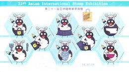 HONG KONG 2015 31st ASIAN INTERNATIONAL STAMP EXHIBITION, 8v SHEET OF LABEL - 21-11-2015 - 1997-... Chinese Admnistrative Region
