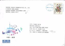 China Prepaid Airmail 5 ¥ Postal History Cover - 1949 - ... République Populaire