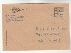 1999 GREECE COVER SERVICE DES POSTES Postal STATIONERY - Postal Stationery