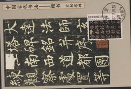 O) 2005 CHINA, MAXIMUM CARD XF - 1949 - ... People's Republic