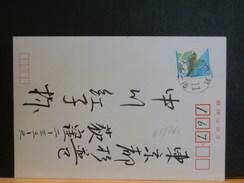 65/761  CP JAPON - 1989-... Emperor Akihito (Heisei Era)