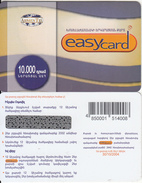 ARMENIA - ArmenTel Prepaid Card 10000 AMD, Tirage 35000, Exp.date 30/10/04, Sample(no CN) - Armenia