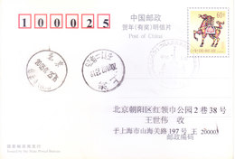 CHINA OFFICIAL ILLUSTRATED PICTURE POST CARD 2003 - COMMERCIALLY USED - SPECIAL CANCELLATION - 1949 - ... People's Republic