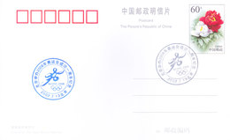 CHINA OFFICIAL POST CARD 2003 - SPECIAL CANCELLATION - 1949 - ... People's Republic