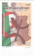 Algeria New Issue 2017,1st Ann. Tamazight 1v.complete Set MNH - Skrill Payment Only- - Algeria (1962-...)