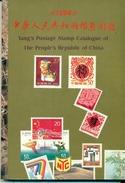 CHINE Catalogue  YANG'S 1994 EN COULEUR - Cataloghi