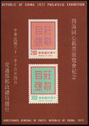 CINA (China): Taiwan - 1972 Philatelic Exhibition Souvenir Sheet MNH - Cina