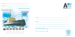 2017-027 Russia Russland Russie Rusia Cover Envelope The 100th Anniversary Of The Krassin Icebreaker SHIPS - Navi Polari E Rompighiaccio