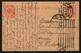 Russia  1917 Postсard Kiev - Odessa, Cadet Sergievsky Artillery School