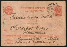 Russia USSR 1944 Postcard Yalta (Crimea) - Field Post Navy, Censorship