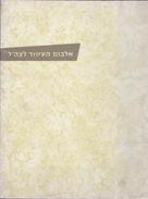 IDF ISRAELI DEFENSE FORCES ARMY FIRST DECADE ALBUM 1958 MILITARIA BOOK - Old Books