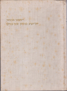 Jewish Music In Poland Between The Two World Wars, Yidishe Muzik In Poyln Tzvishn Beyde Velt Milchamos - Fater, Isaschar - Old Books