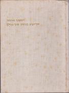 Jewish Music In Poland Between The Two World Wars, Yidishe Muzik In Poyln Tzvishn Beyde Velt Milchamos - Fater, Isaschar