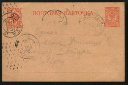 Russia  1917 Postсard TPO # 22 Odessa - Kazatin, Cadet Sergievsky Artillery School