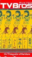 Télécarte Japon Egypte (285) SPHINX * PYRAMIDE * TELEFONKARTE EGYPT Related - Ägypten Phonecard Japan * - Paysages