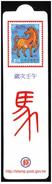 Plastic Book-marker - Marque-page Lesezeichen Poste Post Taïwan - Cheval Horses Pferde Caballos Chevaux Horse Cheval - Lesezeichen