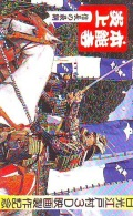 Télécarte Japon * CABALLO  * CHEVAL * HORSE * PHONECARD JAPAN  (555) TELEFONKARTE PFERD * PAARD - Paarden