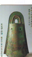 Télécarte Japon * Archaéologie Préhistoire (18) Japan Phonecard Archaeology * Telefonkarte * ARCHEOLOGY * CULTURE - Télécartes