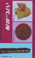 Télécarte Japon * Archaéologie Préhistoire (52) Japan Phonecard Archaeology * Telefonkarte * ARCHEOLOGY * CULTURE - Télécartes