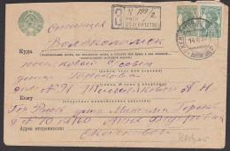 Rscher UdSSR Russie, 20 Kop. Ganzsache Mit Zusatzfrankatur Einschreiben 1957, Brief Mit Faltbügen