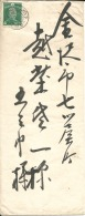 Lettres Japon Vers 1937   (6) - Covers & Documents