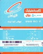 Used Phone Cards Iran Logo On Blue Ground ( 50 000 Ris ) - Iran