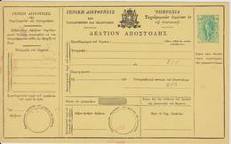 Greece PS 1908 Postal Parcel Card Flying Hermes 1.50 Drahma - Entiers Postaux