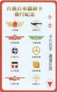Taiwan Early Bus Ticket Emblem (A0003) - Cars