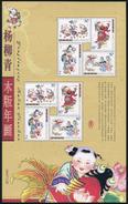 China 2003-2 Yangliuqing Woodprint New Year Picture Mini S/S - 1949 - ... People's Republic