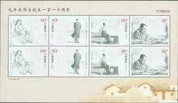 China 2003-25 110th Brith Of Comrade Mao Zedong Mini S/S - 1949 - ... People's Republic