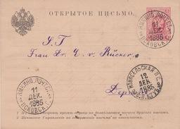 Yamkino Post Station Pskov Area To Derp ( Tartu ) Transit Novoselskaya P.O St.Petersburg Population 38 People - 1857-1916 Empire