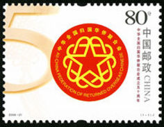 CHINA 2006 -21 50th Fedration Of Returned Overseas - 1949 - ... People's Republic