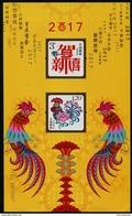 China (2017) - Block -  /  Greetings - Rooster - Coq - Gallo  - Chinese New Year - Chinees Nieuwjaar