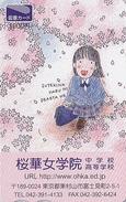 Carte Prépayée Japon - MANGA  - SUTEKINA / Ecolière - ANIME Japan Prepaid Movie Tosho Card -  7861 - BD