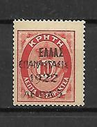 Greece 1923 (Vl 387) 5L/10L Ovp EPANASTASIS 1922 On Crete Stamps Of 1908 MNH (E1681) - Nuovi