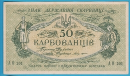 UKRAINA 50 Karbovantsiv 1917 Serial AO 201 P# 6a State Treasury Odessa Issue - Ukraine