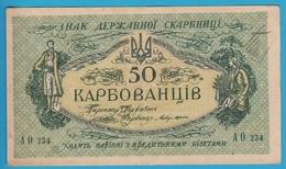 UKRAINA 50 Karbovantsiv 1917 Serial AO 234 P# 6b State Treasury General Denikin Issue - Ukraine