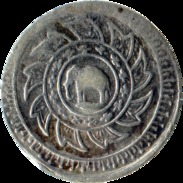 Thailand Siam 1 Fuang Rama IV No Date (AD1860) Silver G+ Details - Thaïlande